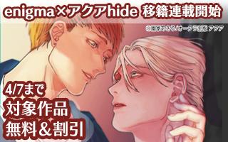 enigma×アクアhide 移籍連載を追う!無料&割引フェア 第1弾