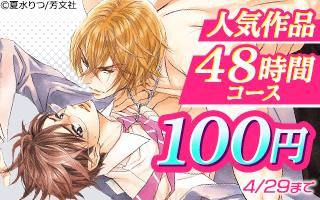 花音 人気シリーズ 48時間コース100円キャンペーン