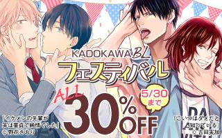 KADOKAWA BLフェスティバル第2弾