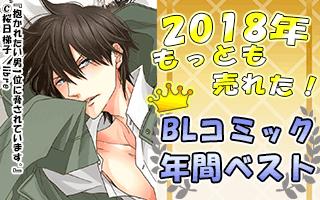 Renta!BLコミック2018年間ベスト発表★