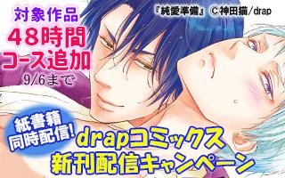 drapコミックス新刊配信キャンペーン