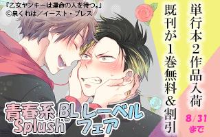 """青春系BLレーベル""""Splush""""新刊配信!"""