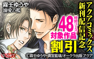 アクアコミックス新刊配信記念フェア
