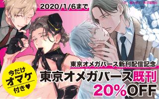 東京漫画社新刊配信キャンペーン