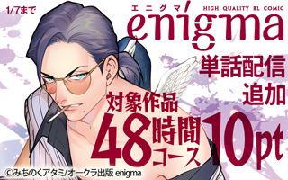 『enigma』単話配信追加記念フェア