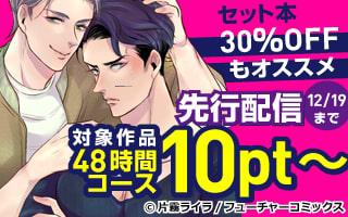 新刊入荷&最大3巻48時間10pt
