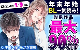 年末年始BL一気読み!対象作品 最大90%Off