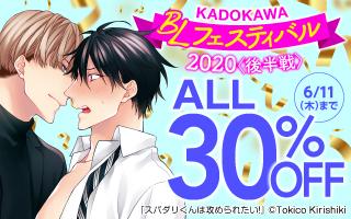 KADOKAWA BLフェスティバル2020<後半戦>