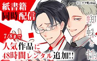 drap comics新刊発売記念!