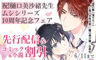 祝!樋口美沙緒先生 ムシシリーズ10周年記念フェア