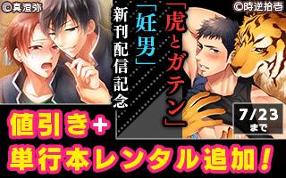 新刊配信記念&単行本レンタル追加キャンペーン