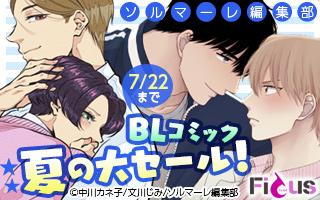 ソルマーレ編集部 BLコミック 夏の大セール!