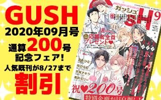 雑誌『GUSH』 通算200号記念フェア!!