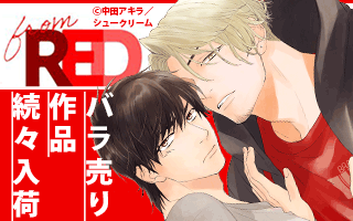 「fromRED」新刊配信