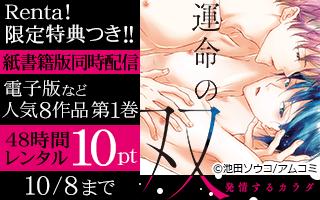 『運命の番い』紙書籍版同時発売記念!アムコミ人気作割引!