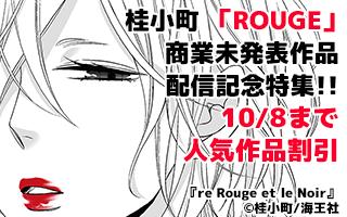 桂小町先生 「ROUGE」商業未発表作品 配信記念特集!!
