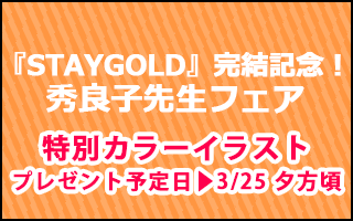 『STAYGOLD』完結記念!秀良子先生フェア