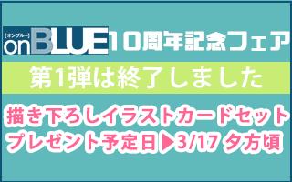 「on BLUE」10周年記念フェア〜第1弾〜