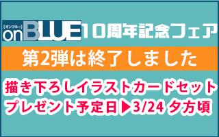 「on BLUE」10周年記念フェア〜第2弾〜