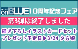「on BLUE」10周年記念フェア〜第3弾〜