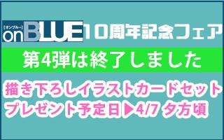 「on BLUE」10周年記念フェア〜第4弾〜