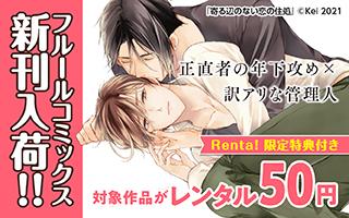 フルールコミックス新刊配信キャンペーン
