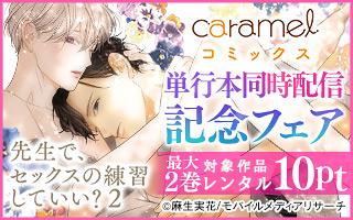 caramelコミックス単行本同時配信記念フェア