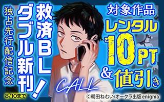 救済BL W新刊!enigmaコミックス独占先行配信記念フェア