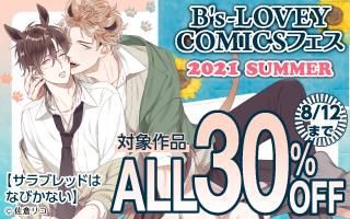B′s-LOVEY COMICSフェス 2021 SUMMER