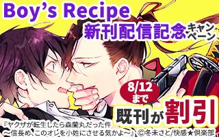 Boy′s Recipe新刊配信記念キャンペーン★