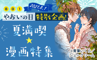 夏満喫★漫画特集 vol.1
