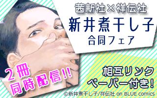 新井煮干し子 茜新社×祥伝社合同フェア