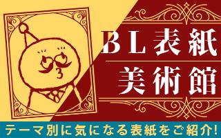 BL表紙美術館第二弾
