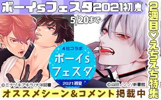 ボイフェス 2021初夏 第2週【えちえち特集】