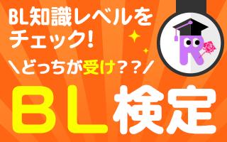801の日記念★BL検定〜受け当てクイズ!〜
