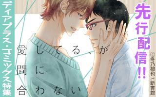 冬乃郁也先生『愛してる、が間に合わない』入荷!
