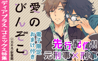 カキネ先生『愛のびんぞこ。【電子限定おまけ付き】』人気シリーズ新作入荷!