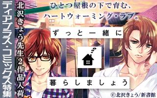 北沢きょう先生『ずっと一緒に暮らしましょう』配信!
