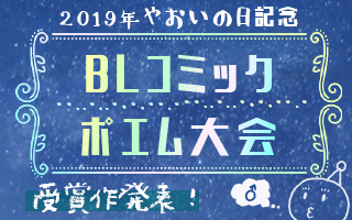 BLコミックポエム大会<受賞作発表>