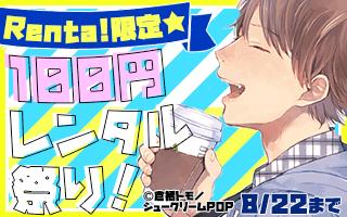 夏の100円レンタル祭り