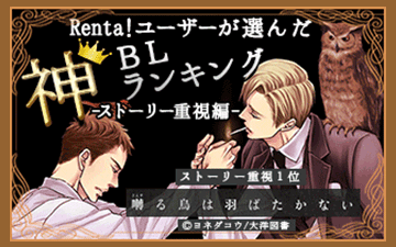 Renta!ユーザーが選んだ!神BLランキング!ストーリー重視編☆