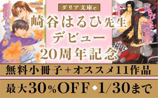 崎谷はるひ先生デビュー20周年記念
