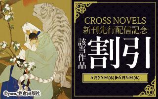 CROSS NOVELS 新刊先行配信記念フェア