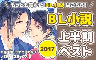 2017上半期BL小説ランキング
