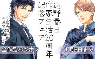遠野春日先生 作家生活20周年記念フェア!