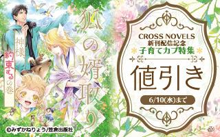 CROSS NOVELS新刊配信記念!