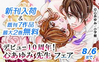 デビュー10周年!心あゆみフェア