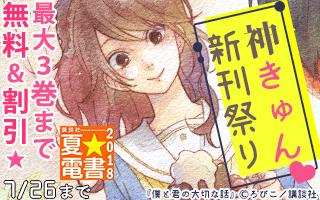 神きゅん新刊祭り