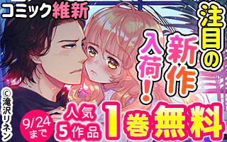 新刊入荷&1巻無料
