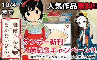 新刊入荷記念キャンペーン